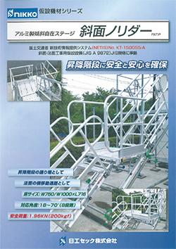 斜面ノリダー 製品カタログ