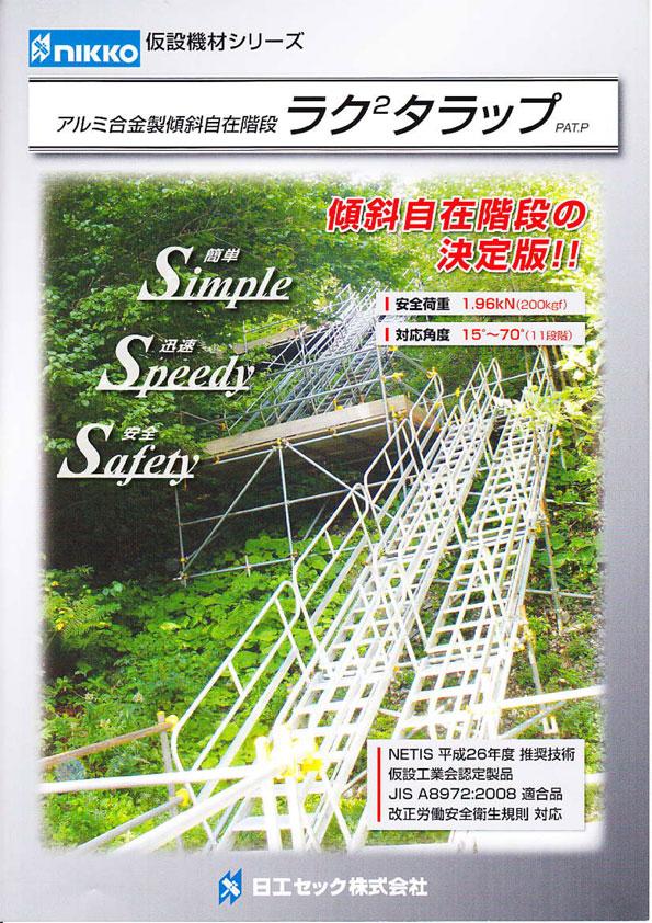 昇降階段 ラク2タラップ 製品カタログ[A4 4P]